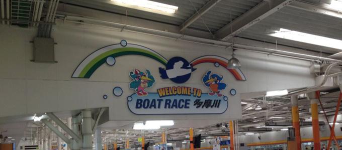 多摩川競艇場の特徴と攻略