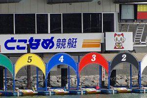常滑競艇場