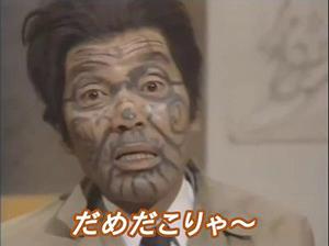 tokuyamacrown2