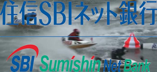 住信SBIネット銀行賞
