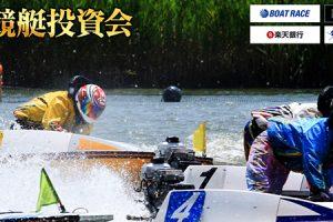 SG競艇投資会