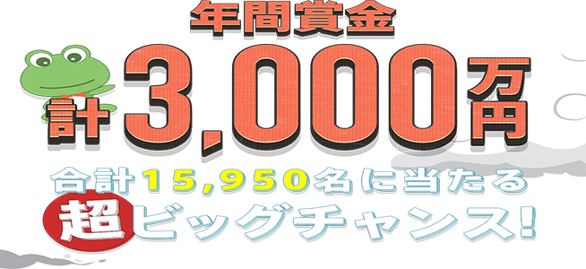 年間賞金計3000万円!合計15950名に当たる超ビッグチャンス!