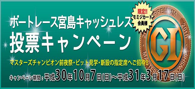 ボートレース宮島キャッシュレス投票キャンペーン