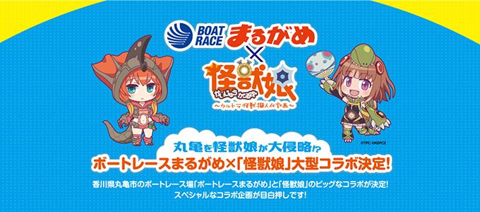 丸亀競艇と怪獣娘大型コラボ決定!