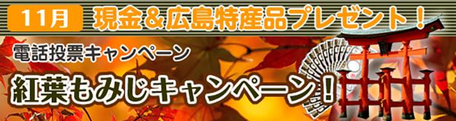 現金と広島県特産品がゲットできるもみじキャンペーン!