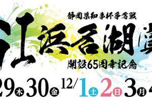 浜名湖賞開催記念キャンペーン