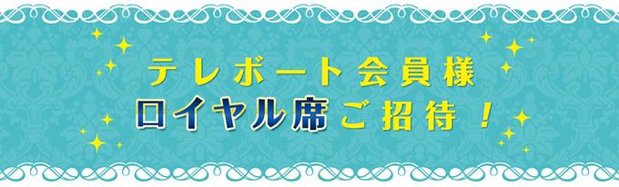 テレボート会員限定「グランプリ」ロイヤル席ご招待!