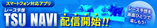 スマートフォン対応アプリ「TSU NAVI」配信開始!