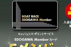 江戸川メンバーカードEメンバー会員募集中