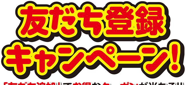 LIEN@友だち登録キャンペーン