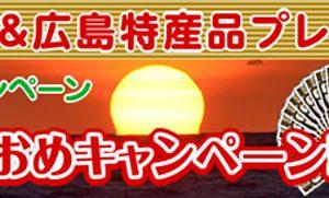 新年あけおめキャンペーン!