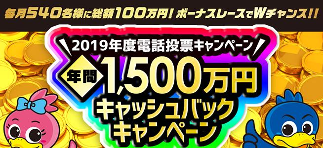 2019年度1500万円キャッシュバックキャンペーン
