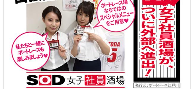SOD女子社員酒場イベントの参加者募集スタート!