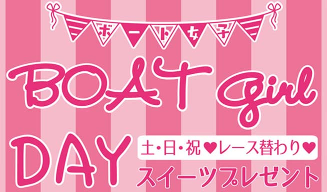 土日祝は「BOAT girl DAY」