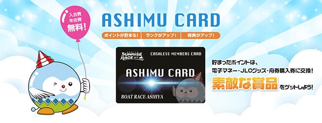 キャッシュレス会員「ASHIMU CARD」
