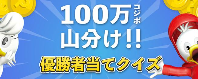 100万コジポ山分け!優勝者当てクイズ