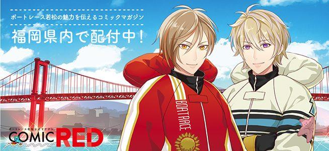ボートレース若松公式マガジン「COMIC RED」