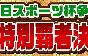 新春特別覇者決定戦キャンペーン情報
