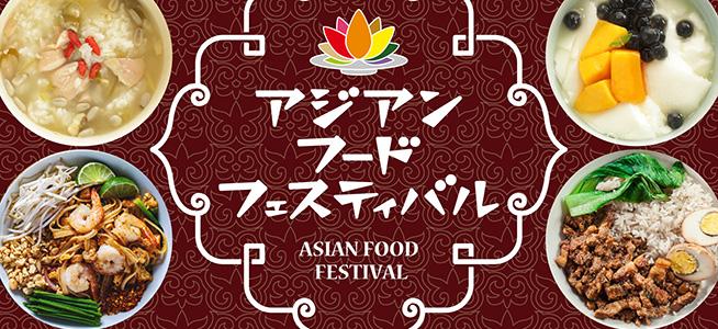 アジアンフードフェスティバル