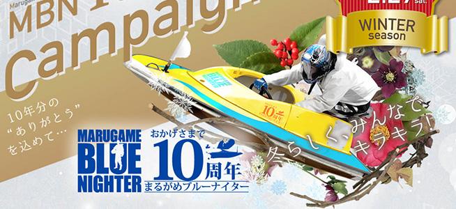 まるがめブルーナイター10周年記念キャンペーン