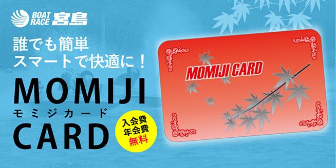舟券が簡単に購入できるモミジカード