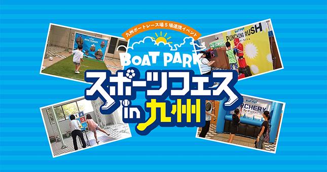ボートパーク!スポーツフェスin九州