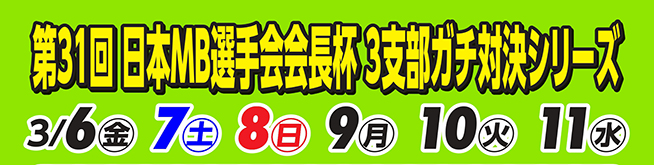日本MB選手会会長杯3支部ガチ対決シリーズのイベント情報