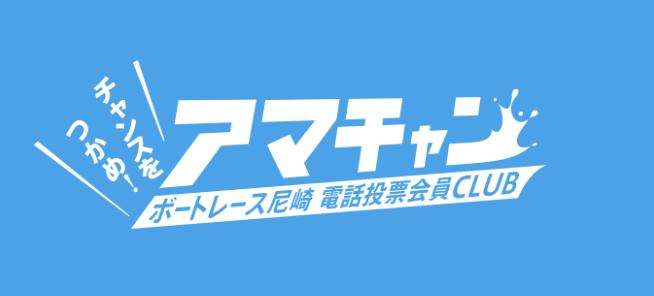 電話投票会員CLUB「アマチャン」