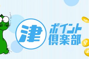 津ポイント倶楽部
