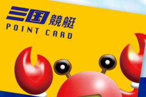三国ポイントカード