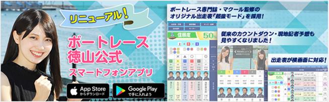スマートフォンアプリをリニューアル!