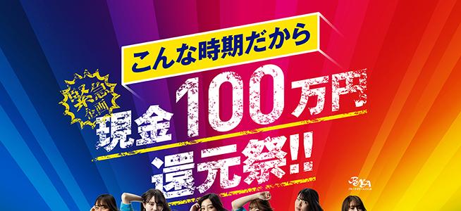 こんな時期だから現金100万円還元祭!