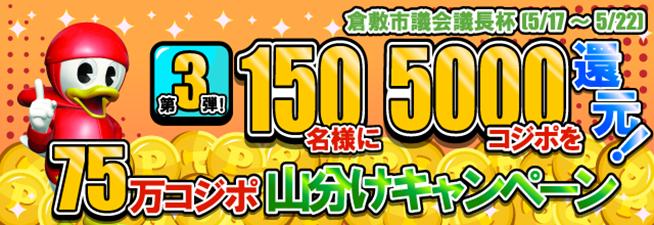 75万コジポ山分けキャンペーン