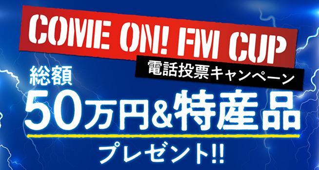 COMEOM!FMCUP電話投票キャンペーン