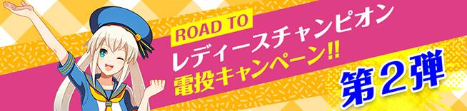 レディースチャンピオン電投キャンペーン第2弾!
