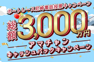 ボートレース尼崎電話投票キャンペーン