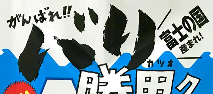 バリ勝男クン。プレゼントキャンペーン