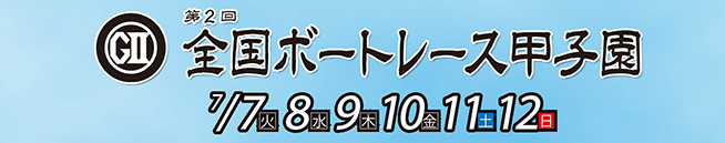 「全国ボートレース甲子園」電話投票キャンペーン