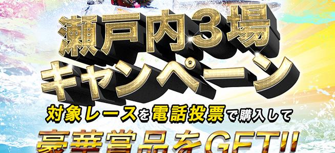 瀬戸内3場キャンペーン