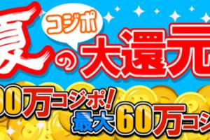 夏のコジポ大還元祭!