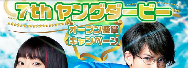 7thヤングダービーオープン懸賞キャンペーン