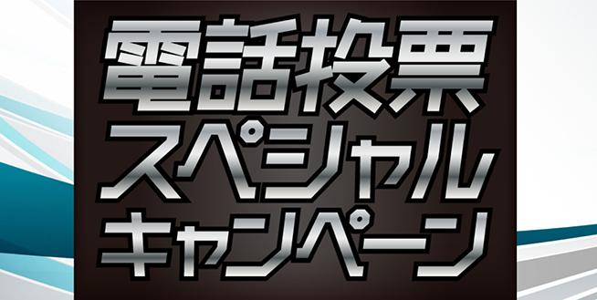 電話投票スペシャルキャンペーン
