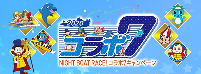 ナイトボートレース!コラボ7キャンペーン