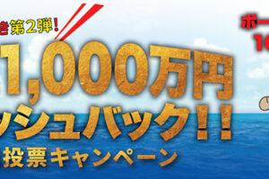 総額1000万円キャッシュバック!