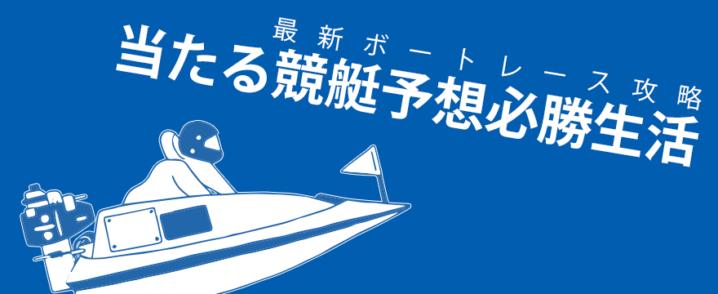 大村 ボート レース