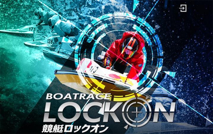 競艇ロックオン